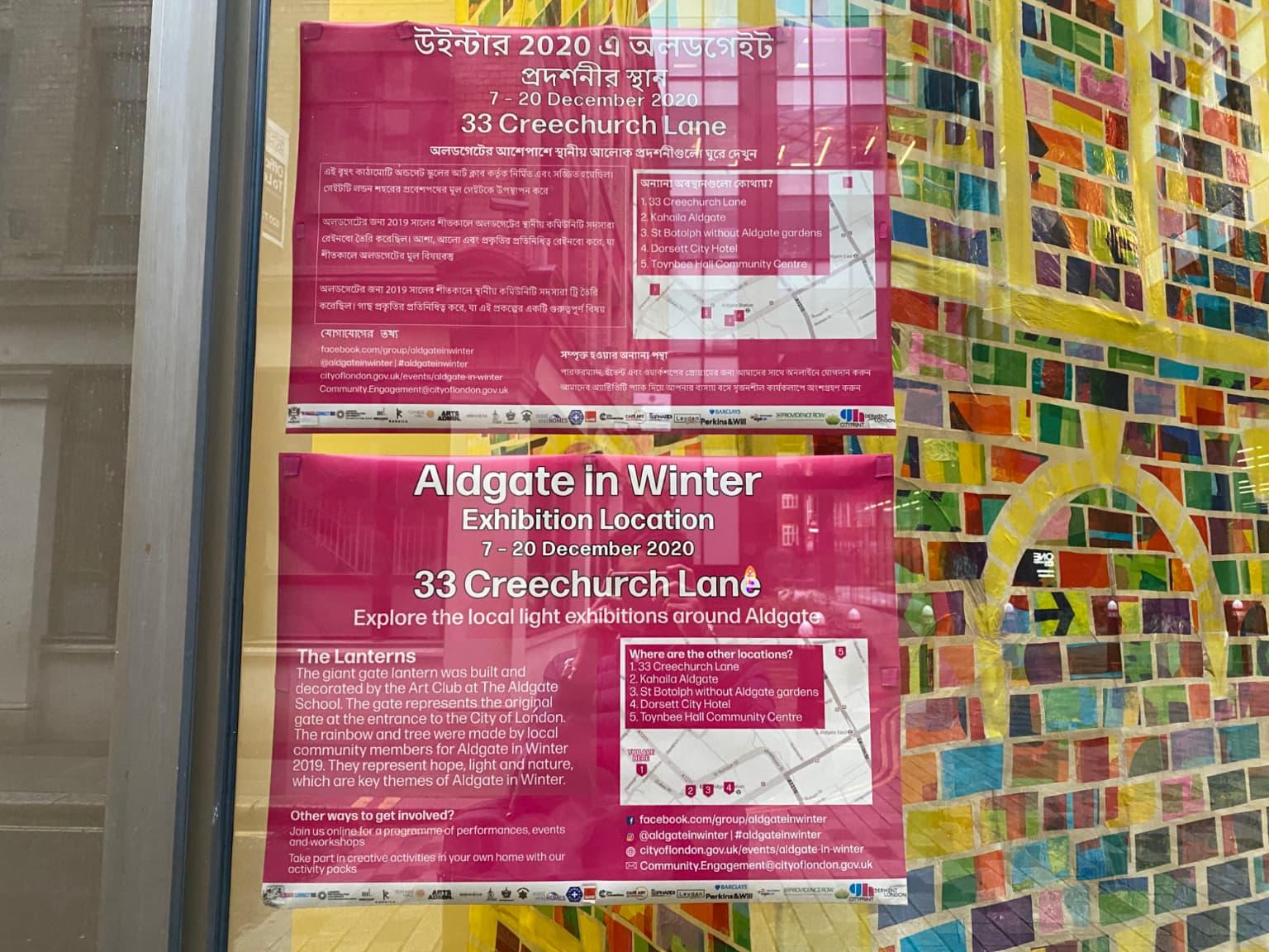 33 Creechurch Lane Ald-Gate Lantern display notice